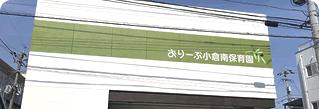 おりーぶ小倉南保育園
